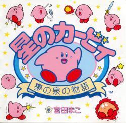 Kirby S Adventure Green Greens Jun Ishikawa Video Game